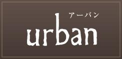 茨城県 坂東市のエクステリア工事専門会社「アーバン」